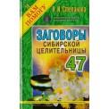 Н.Степанова Заговоры №47 Сибирской Целительницы мягкие