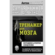Самая нужая книга Могучий Антон