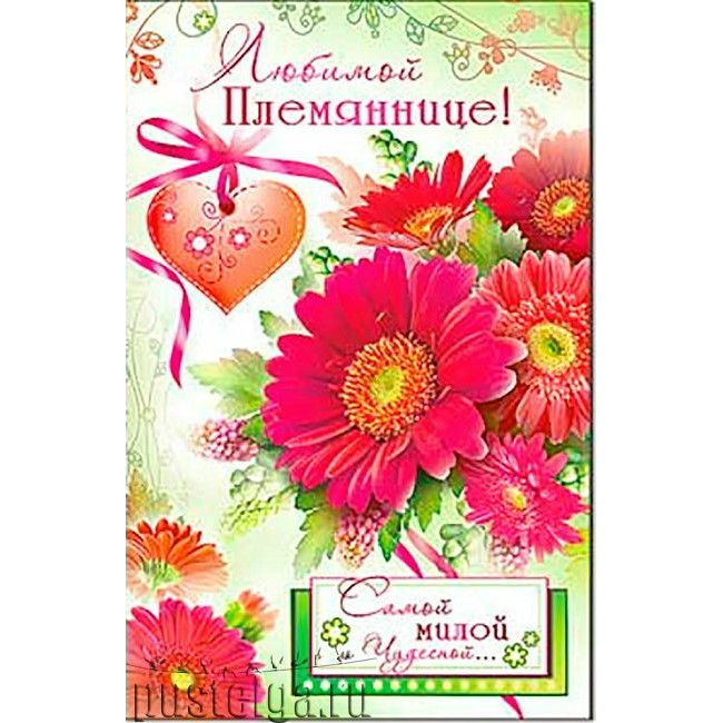 Любимой племяннице открытки с 974