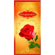 Открытка 100х190мм (евро) 2-04 2549 Поздравляем! (жен.) Лак Мир открыток